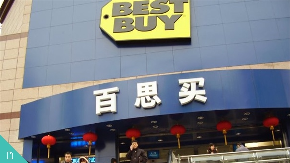Best Buy's China Lessons