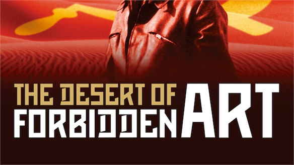 The Desert of Forbidden Art
