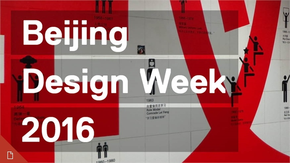 Beijing Design Week 2016