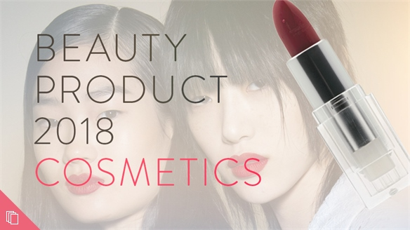 Product Projections 2018: Cosmetics