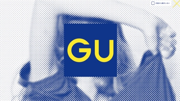 Try-Before-You-Buy Retail by GU