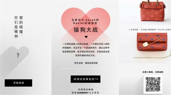 Western Luxury Brands Embrace Chinese Valentine's Day